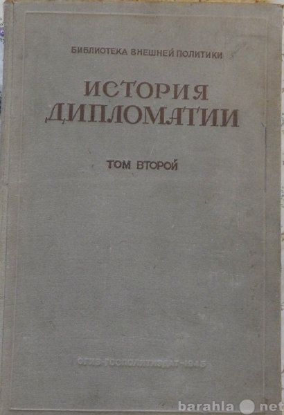 Продам История дипломатии 2-й том