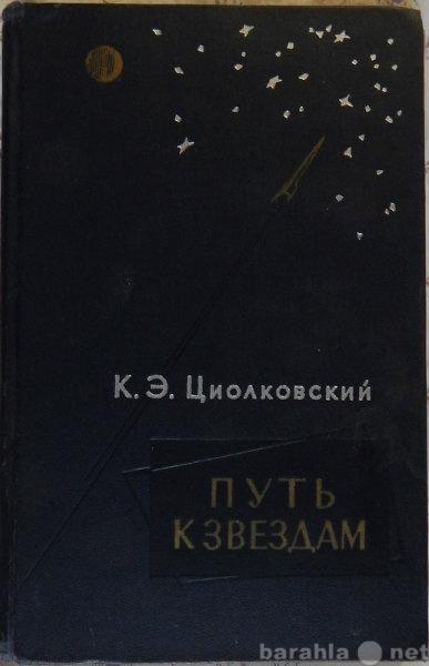 Продам: К Э Циолковский Путь к звездам