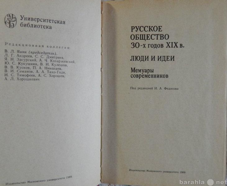 Продам: Русское общество 30-х годов 19 века