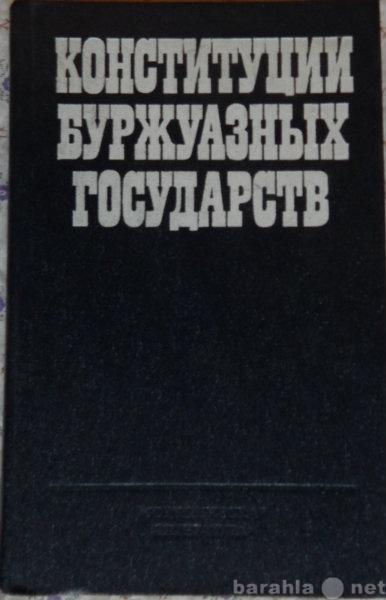 Продам: Конституции буржуазных государств