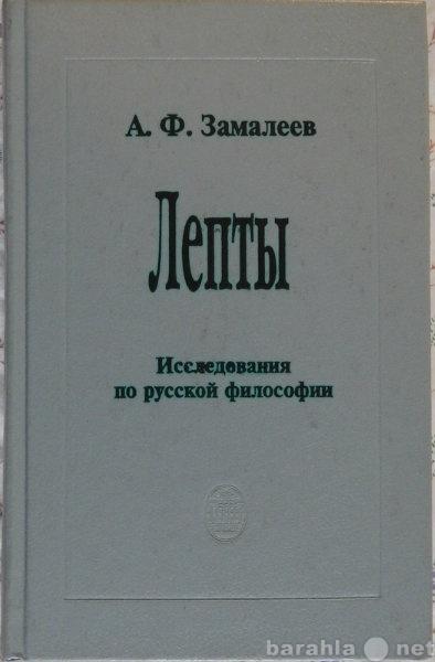 Продам А Ф Замалеев Лепты