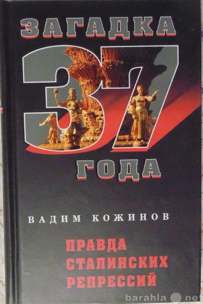 Продам Вадим Кожинов Правда сталинских репресси