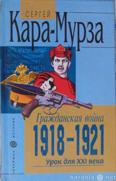 Продам Кара-Мурза Гражданская война 1918-1921