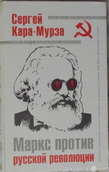 Продам Маркс против русской революции