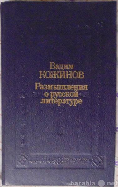 Продам В Кожинов Размышления о русской литерату