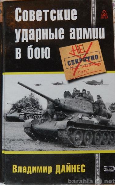 Продам Советские ударные армии в бою