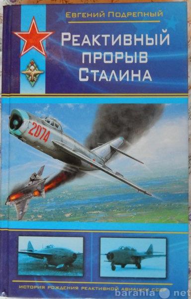 Продам Реактивный прорыв Сталина