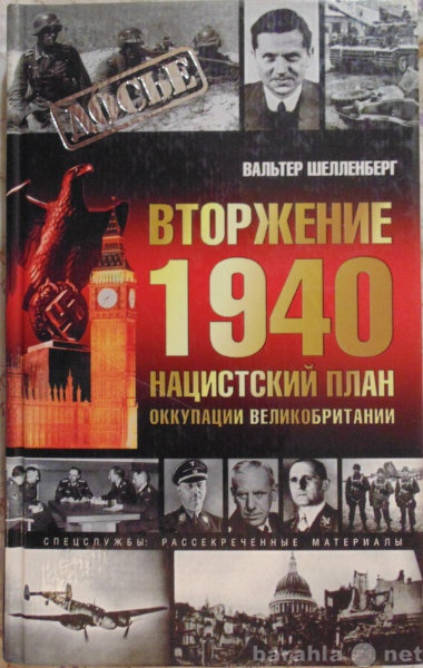 Продам: Вальтер Шелленберг Вторжение 1940