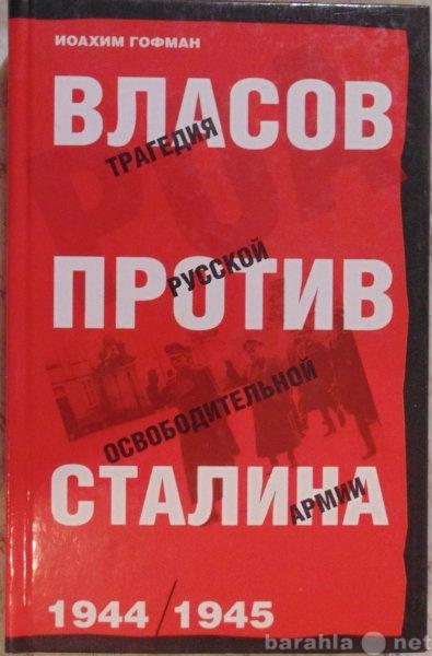 Продам Власов против Сталина