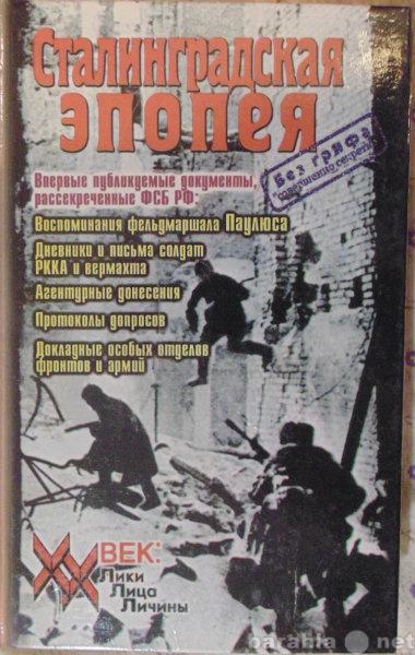 Продам Сталинградская эпопея. Документы