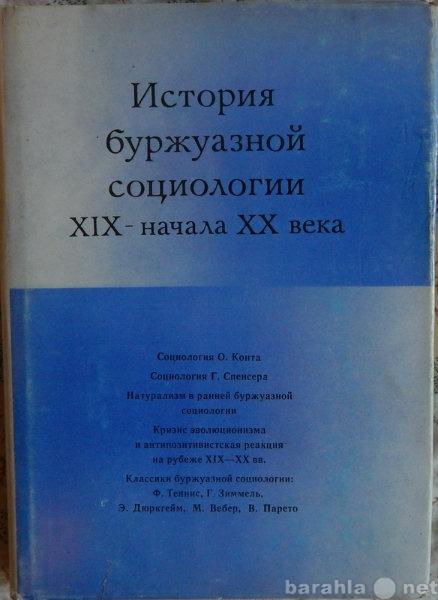 Продам История буржуазной социологии 19-20 веко