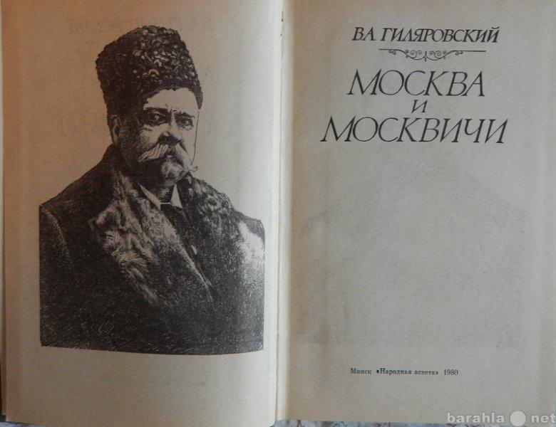 Продам: В А Гиляровский Москва и москвичи