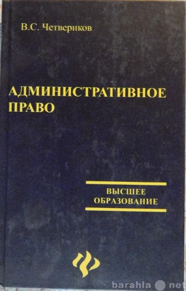 Продам Административное право