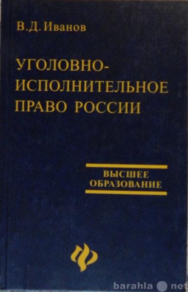 Продам Уголовно-исполнительное право России