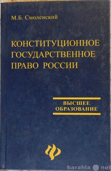 Продам: Конституционное гос-е право России