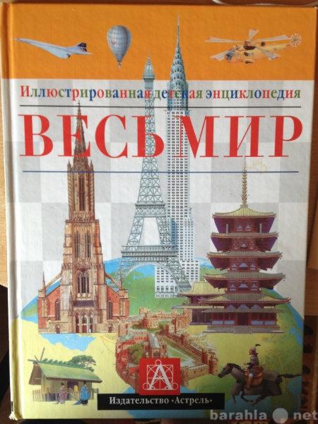 Продам Детские иллюстрированные Энциклопедии
