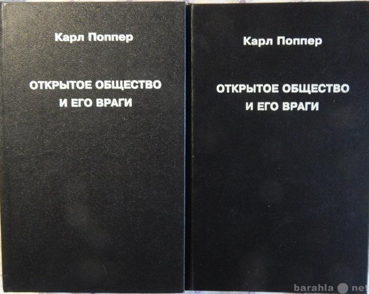 Продам Карл Поппер Открытое общество и его враг