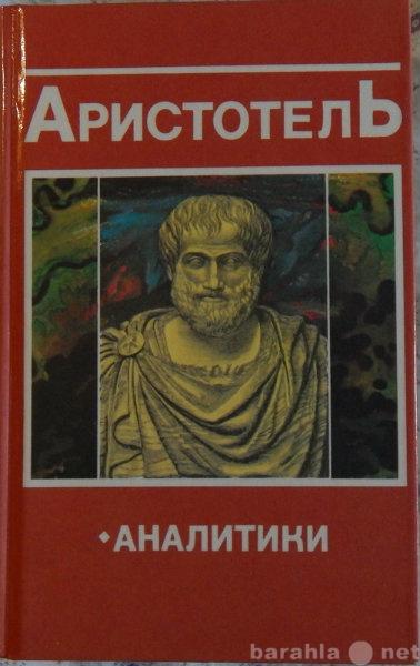 Продам Аристотель Аналитики