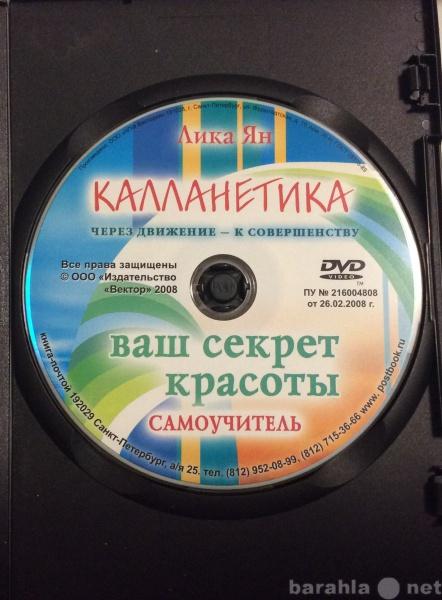 Продам Калланетика  на DVD диске. Обмен.