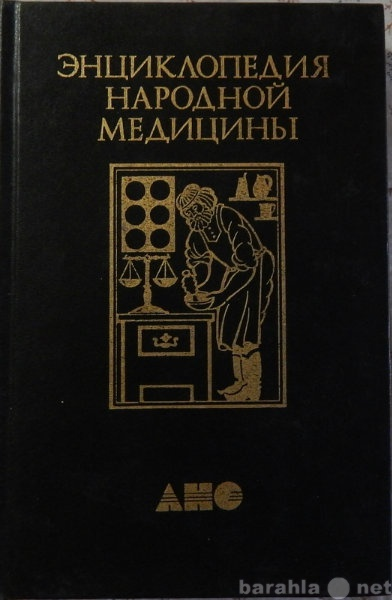 Продам Энциклопедия народной медицины