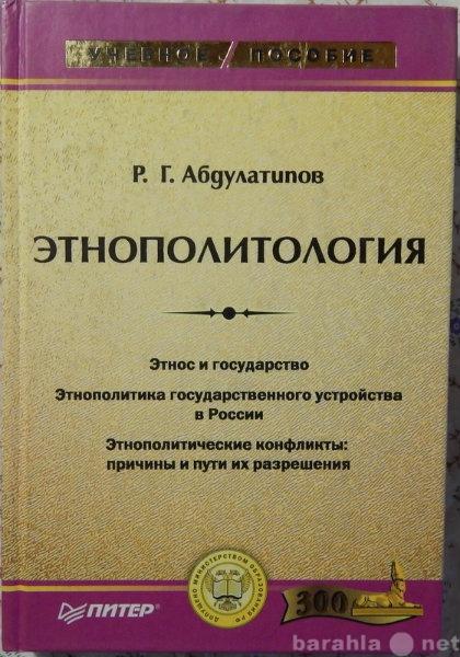 Продам Этнополитология,