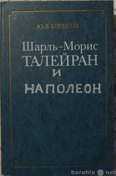 Продам Шарль-Морис Талейран