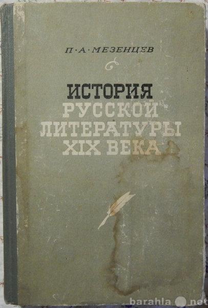 Продам История русской литературы 19-го века