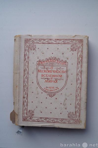 Продам Аристотель 1934 год, Дж.Бруно 1936