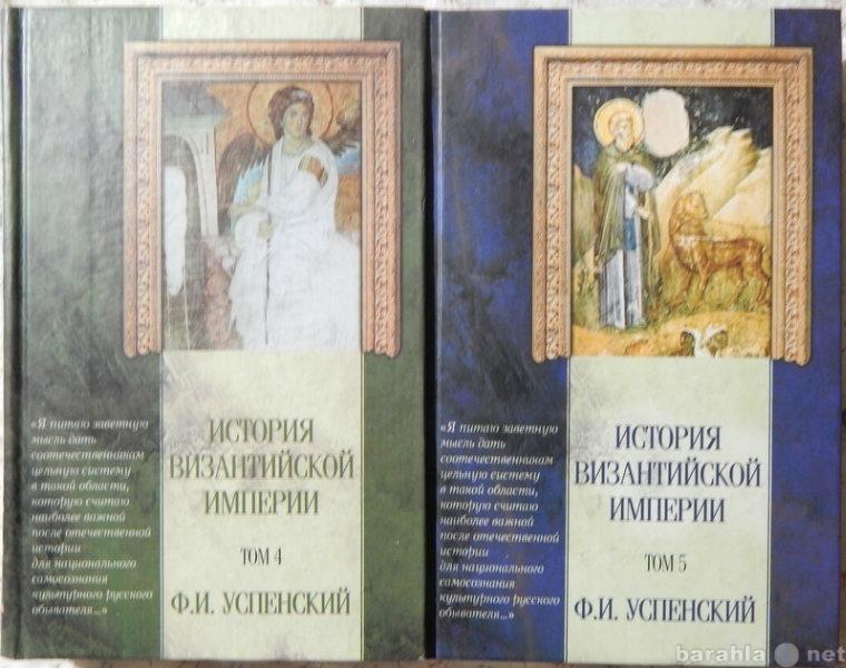 Продам История Византийской империи