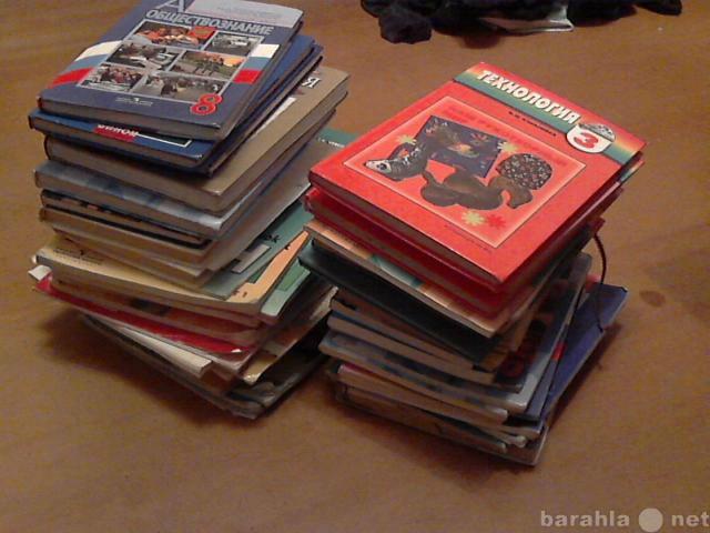 Продам учебники 1-11 классы около 50 штук