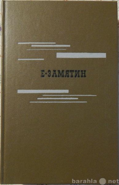 Продам Евгений Замятин Избранное