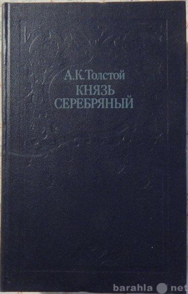 Продам А К Толстой Князь Серебрянный