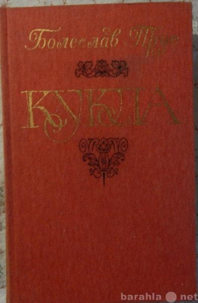 Продам Болеслав Прус Кукла в 2-х книгах