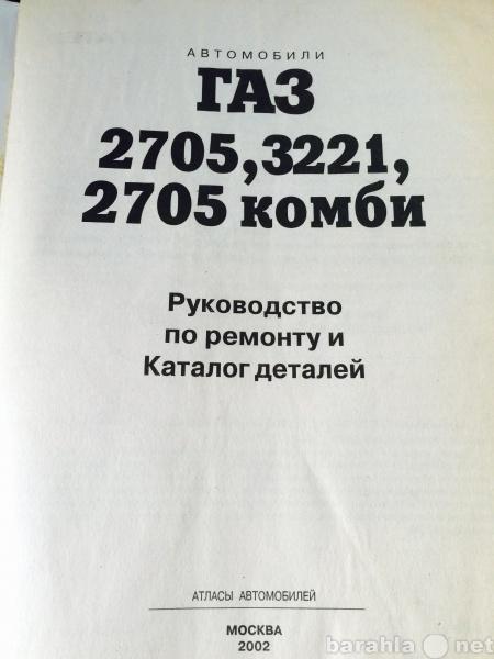 Продам Руководство по экс.и ремонту ГАЗ