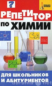 Продам Книга Репетитор по химии для школьников