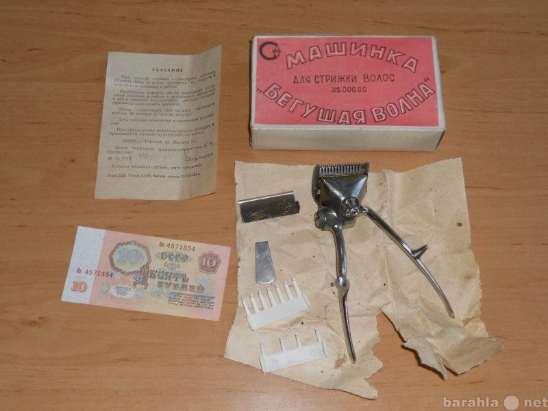 Продам Машинка для стрижки волос 1983 года СССР