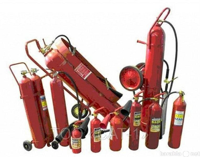 Продам: Огнетушители порошковые и углекислотные