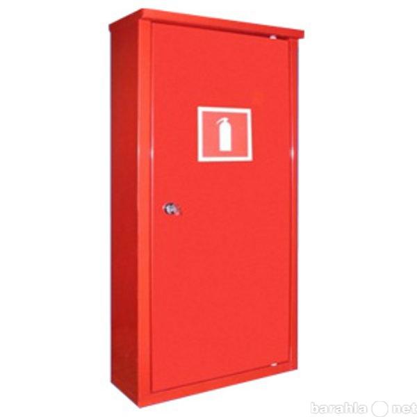 Продам Пожарные шкафы и огнетушители