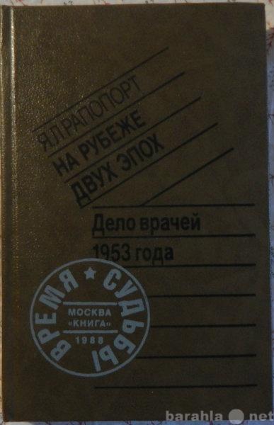 Продам Дело врачей 1953 года