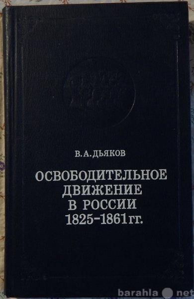 Продам Освободительное движение в России 1825-1