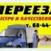 Продам Перевозка пианино с грузчиками,транспорт