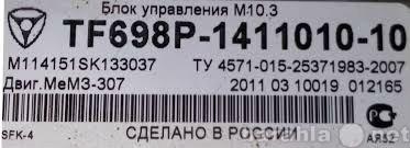 Продам Мозги ЭБУ контроллер M10.3 M114151SK13