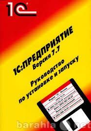 """Продам Книга """"1С: Предприятие 7.7."""