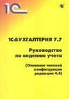 Продам 1С: 7.7. Руководство по ведению учета