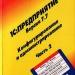 Продам Книги:1С:7.7 Конфигурирование и админист
