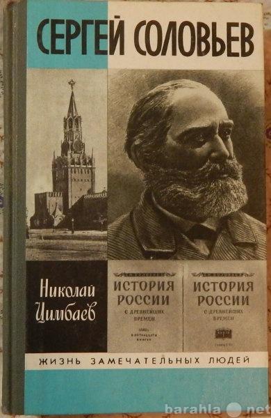 Продам Сергей Соловьев ЖЗЛ