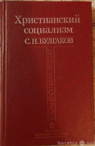 Продам: С Н Булгаков Христианский социализм