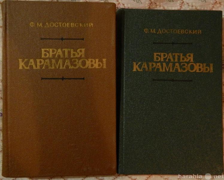 Продам Ф М Достоевский Братья Карамазовы
