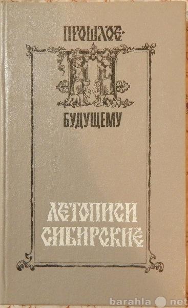 Продам Летописи сибирские