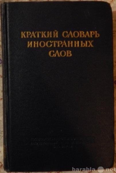 Продам Краткий словарь иностранных слов